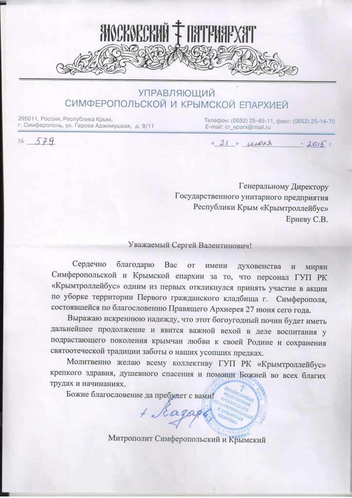 Благодарственное письмо митрополита.FR12
