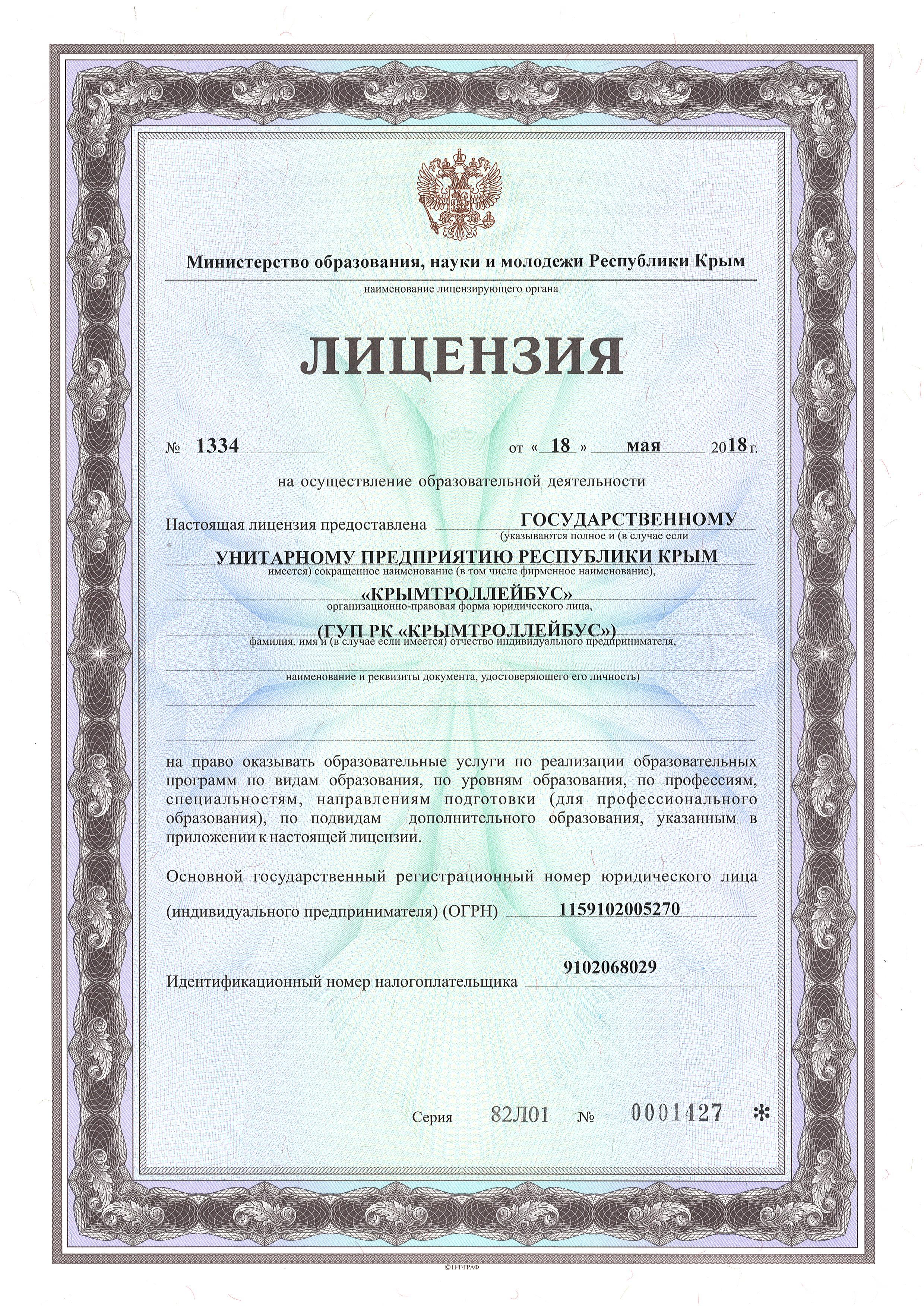 Лицензия лицевая 20180518