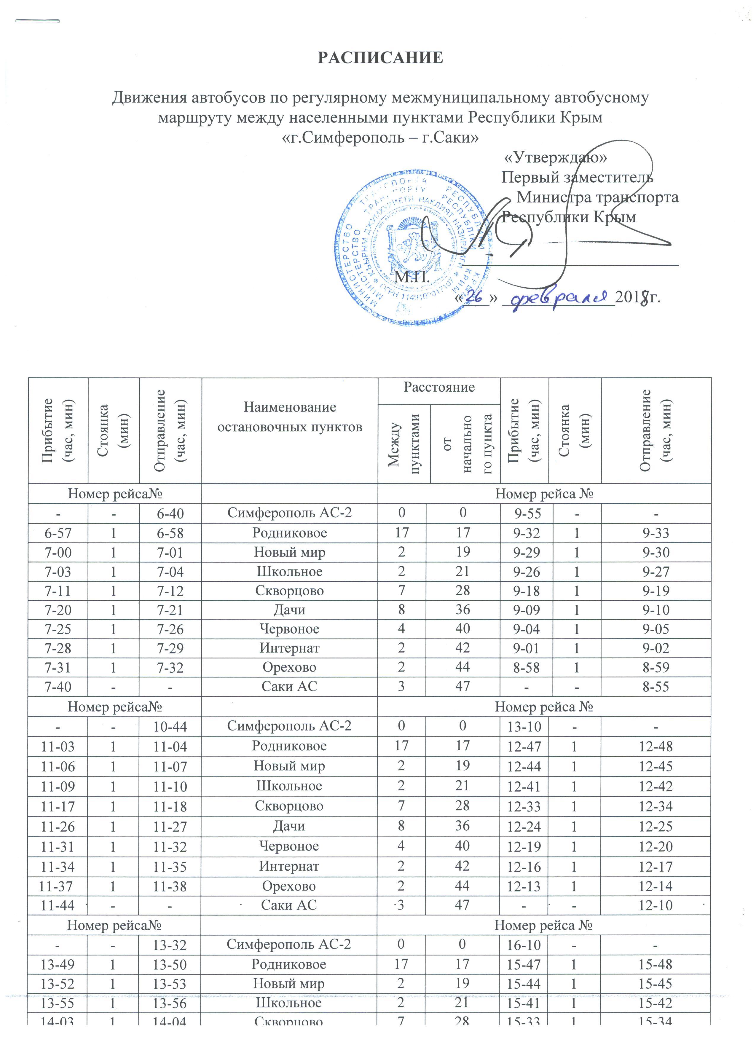 саки6(1)