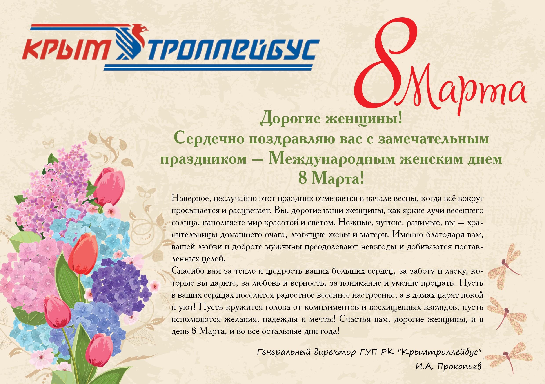 Крымтроллейбус 8 марта7